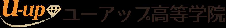 ユーアップ高等学院【公式】